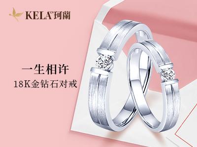 结婚如何戴戒指 好看的钻石对戒款式