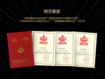 珂兰再次喜获中国质量检验协会颁发的三大奖项