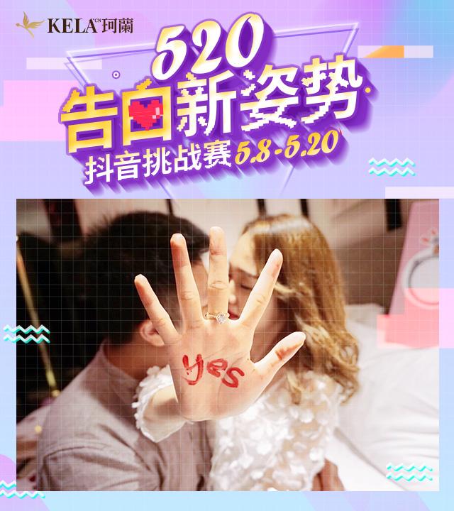 """珂兰倾情打造""""520浪漫求婚日"""" 见证八城恋人的完美示爱"""