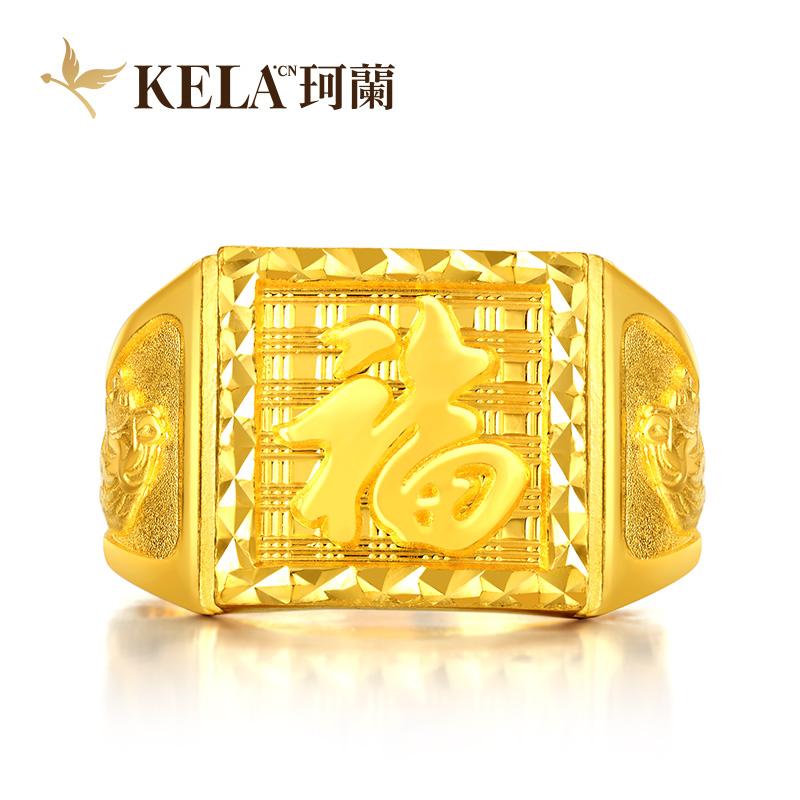 福字方 黄金戒指H