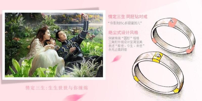 珂兰携手电影三生三世  520为爱首发官方授权款珠宝